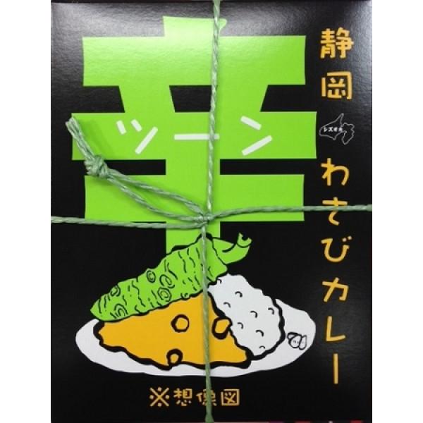 Wasabi Curry