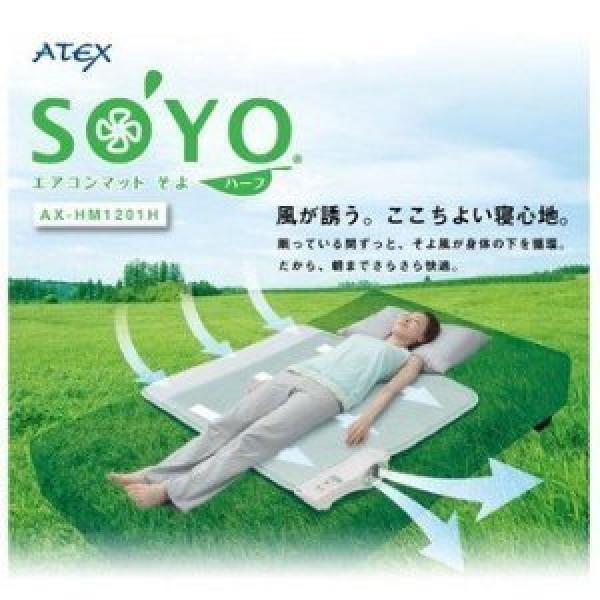 ATEX Sleeping Air Mat