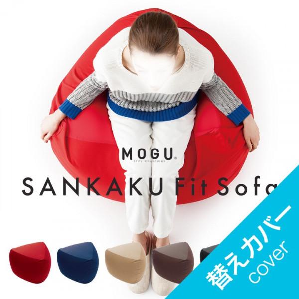 MOGU Sankaku fit Sofa Cover