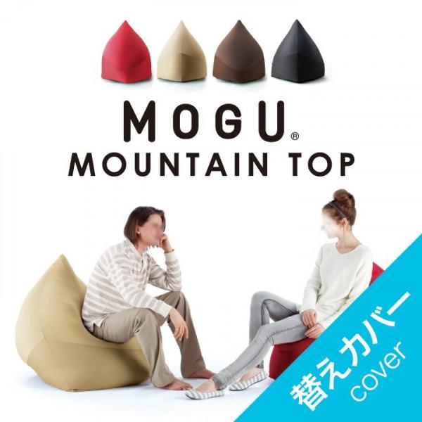MOGU Mountain Top Sofa Cover