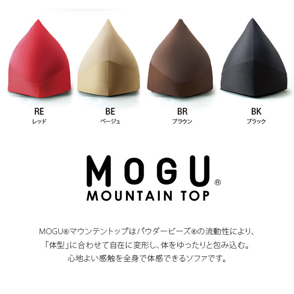 MOGU Mountain Top Sofa