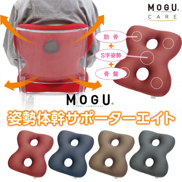 MOGU Premium Care 8 Support Cushion