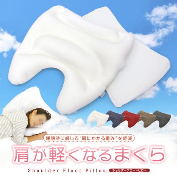MOGU Shoulder Float Pillow