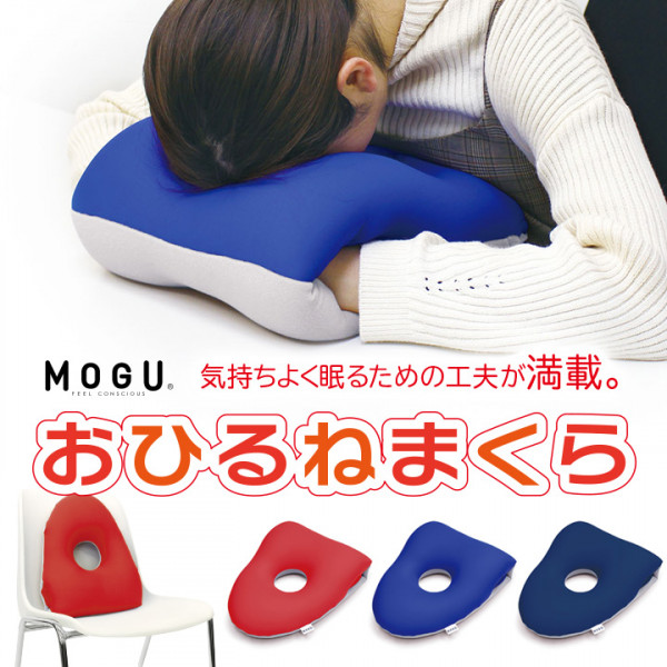 MOGU Naptime cushion