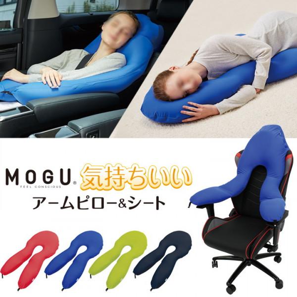 MOGU Arm pillow & seat