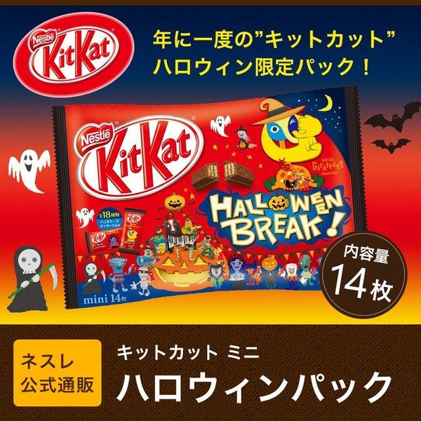 Kit-Kat Halloween Break