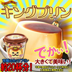 Japanese King Pudding