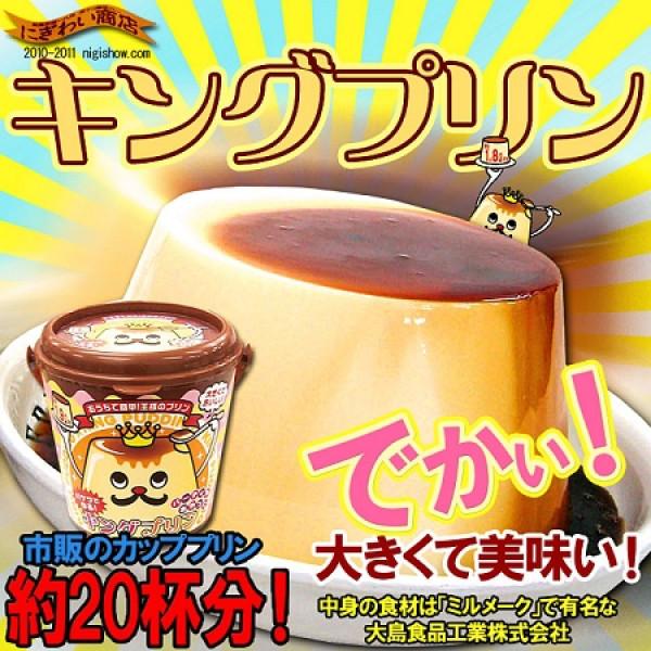 Japanese King Pudding
