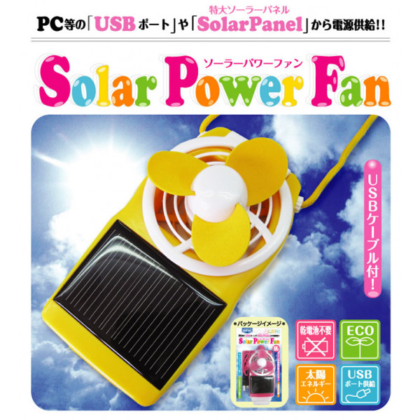 Solar Power  Fan